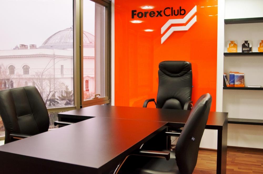 "Офис компании ""FOREX"""