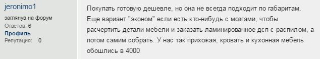 коментарий на форуме